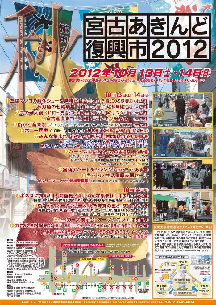 宮古あきんど復興市2012